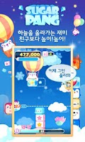 Screenshot of 슈가팡 for Kakao