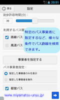 Screenshot of 全国バス乗り換え案内・路線図
