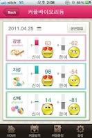 Screenshot of 신한은행 - 두근두근커플샷