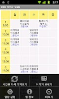 Screenshot of DKU Time Table