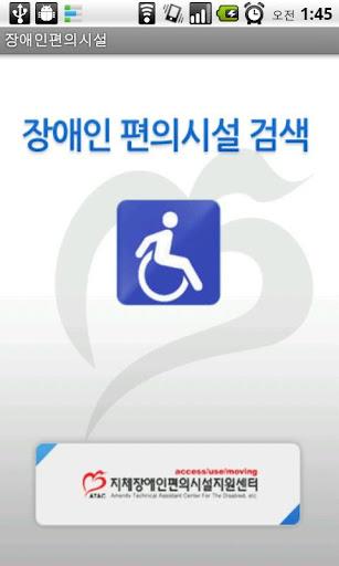 장애인 편의시설