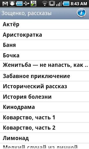 Зощенко рассказы аудиокнига