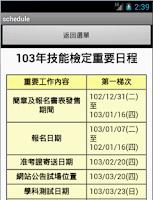 Screenshot of 全國技術士技能檢定-學科測試APP