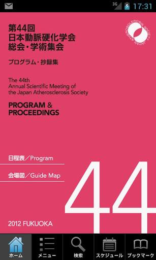 第44回日本動脈硬化学会学術集会 Myスケジュール 会員版