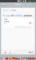Screenshot of 네이버 15개국 글로벌회화 Plus-언어별 4000문장
