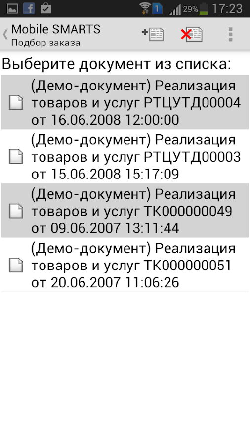 Mobile SMARTS (старая версия) – Screenshot