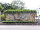 黑沙環綠化牆壁畫