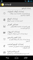 Screenshot of My Prayer - صلاتي