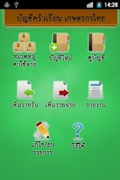 Screenshot of Thai money management