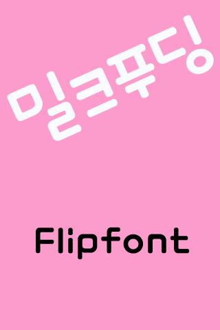 RixMilkPudding Korean Flipfont