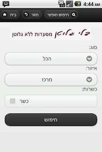בלי גלוטן - screenshot