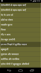 Aromatherapy guide in hindi - screenshot