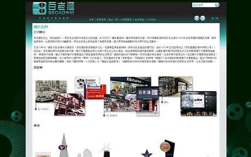 【免費購物App】百老滙 Broadway-APP點子