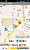 Screenshot of 派車王 叫計程車 APP