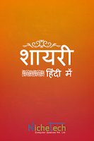 Screenshot of Hindi Shayari by Hindi Pride
