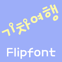 MDTrain ™ Korean Flipfont icon