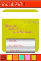 Screenshot of คำคม5