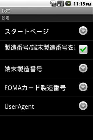 GalaClient 携帯ブラウザ