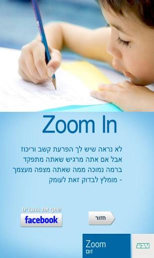 免費下載醫療APP|Zoom in quiz app開箱文|APP開箱王