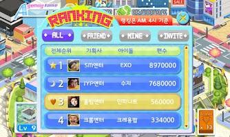 Screenshot of 육성 아이돌 길들이기
