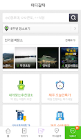 Screenshot of 여행노트
