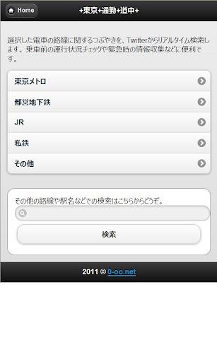 【免費交通運輸App】+東京+通勤+道中+-APP點子