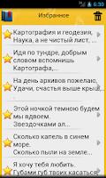 Screenshot of Поздравления, смс и тосты