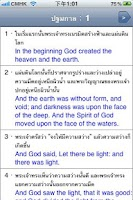 Screenshot of Bible(Thai)