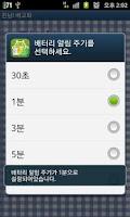 Screenshot of 배터리 알림 - 쥔님 배고파_AN