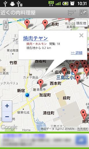 近くの肉料理屋(e-shops ローカル)