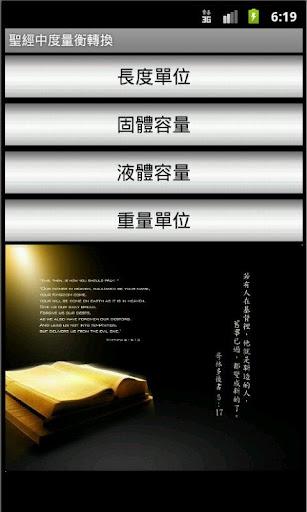 聖經中的度量衡
