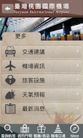 Screenshot of 桃園機場