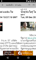Screenshot of Siam News