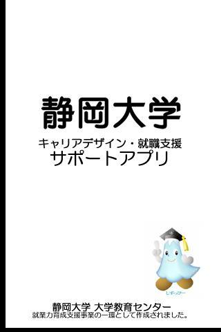 静岡大学 キャリアデザイン・就職支援 サポートアプリ