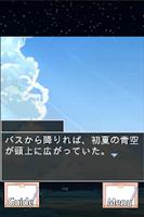 Screenshot of Gゲー版 ほしのの。 後編