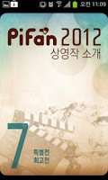 Screenshot of PiFan2012 상영작7