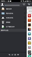 Screenshot of Yunio   File Storage with Sync