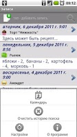 Screenshot of Chronological notes (Rus)