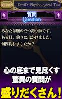 Screenshot of 【98倍見抜く】悪魔の心理テスト