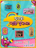 Screenshot of 핑크퐁! 그림아 놀자: 명화갤러리