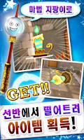 Screenshot of 마법☆사격왕! [간단히 즐기는 마법 슈팅 게임]
