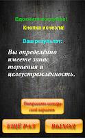 Screenshot of Кнопка антистресс