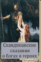 Screenshot of Скандинавские сказания
