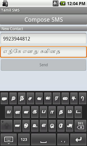 Tamil Keyboard for Tamil SMS