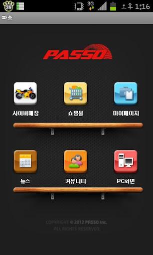 파쏘 모바일 앱 - 국내 유일의 레저스포츠 포털사이트