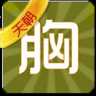 天朝胸器大全[离线版] icon