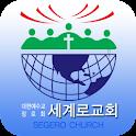 세계로교회앱