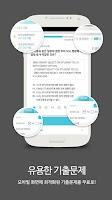 Screenshot of 정보처리기사 MINI ver 자격증 기출문제