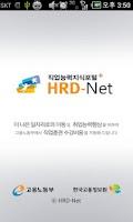 Screenshot of 고용노동부 HRD-Net