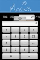 Screenshot of 房贷计算器